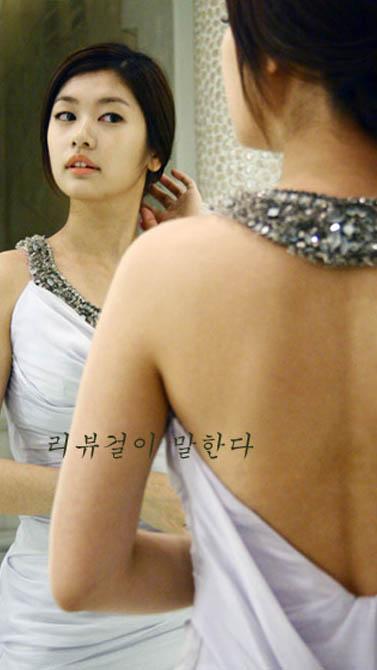 정소민 파격 드레스