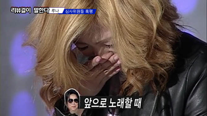 루나 눈물