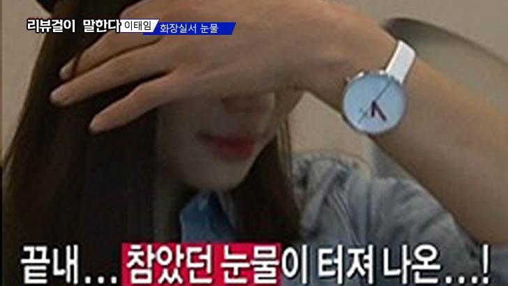 """이태임 '유현상 독설에' 화장실서 눈물 """"앞으로 그 노래 하지 말라"""" 《일밤 오늘을 즐겨라》"""