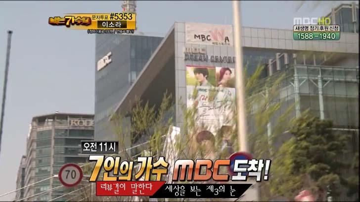 MBC 방송국