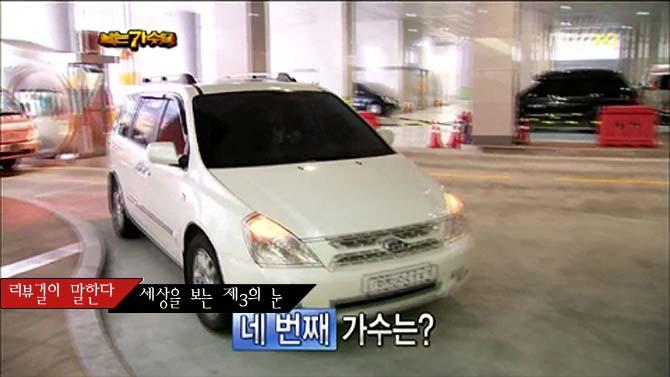 박정현 승합차