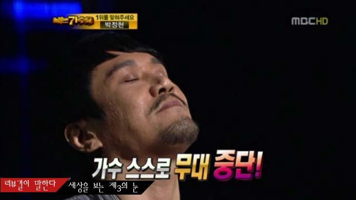 JK 김동욱이 노래를 중단해 다시 부른 이유