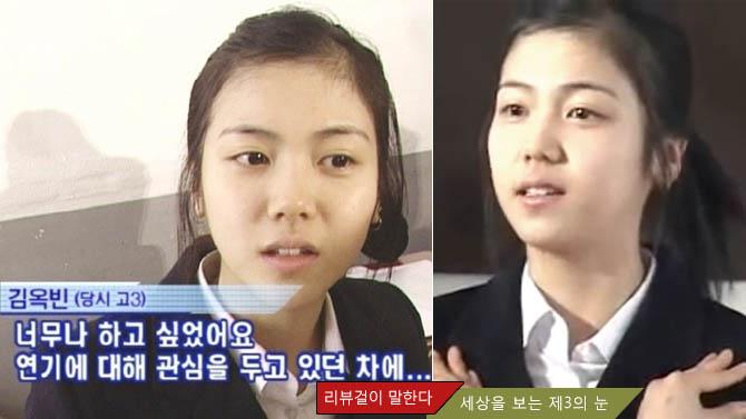 김옥빈 고등학교 시절