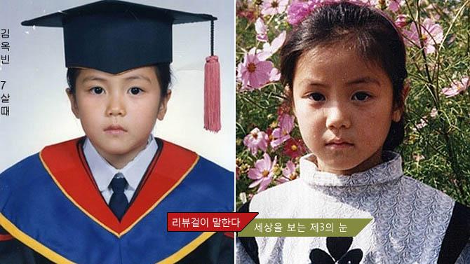 김옥빈 유치원 졸업사진