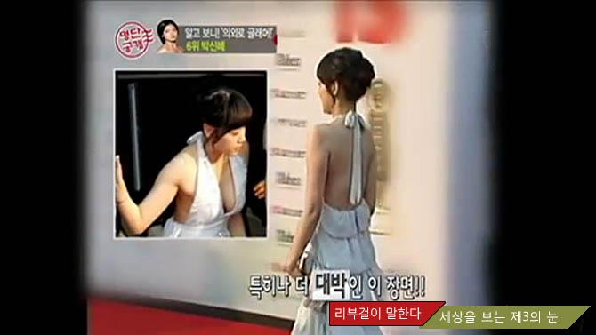 박신혜 드레스