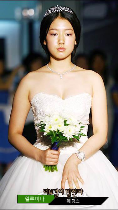 박신혜 웨딩쇼