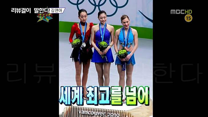 제21회 밴쿠버 동계올림픽 피겨 스케이팅 금메달 시상식의 김연아, 2010년.