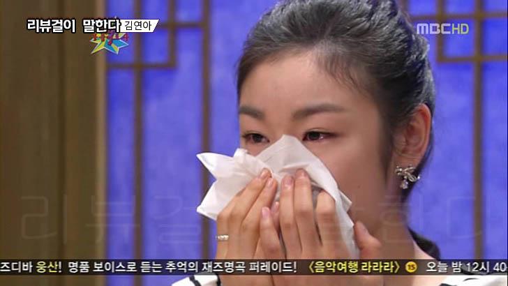 김연아 눈물