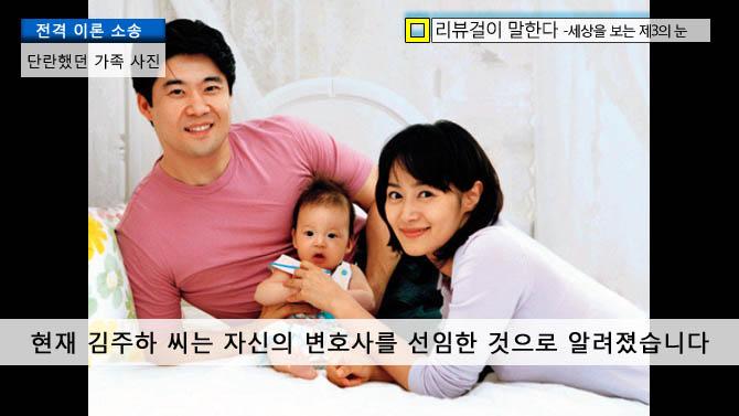 강필구 김주하 남편