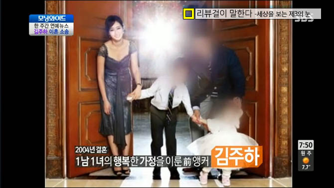 김주하 강필구 결혼