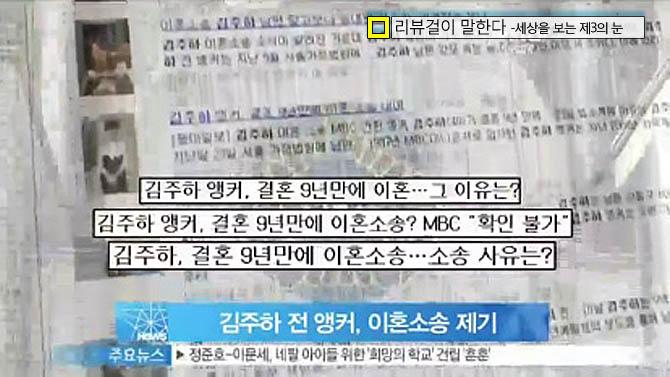 김주하 결혼 9년만에 이혼