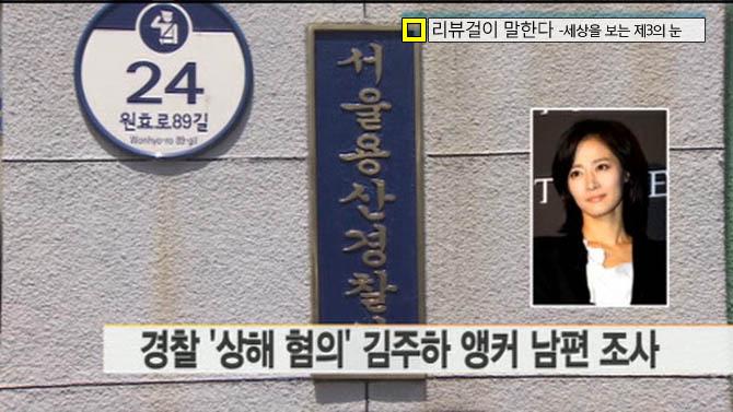 김주하 남편 경찰 조사