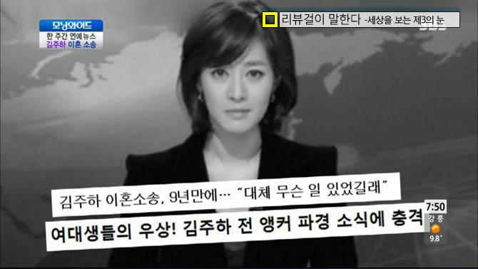 김주하 아나운서 이혼