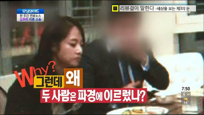 김주하 이혼소송