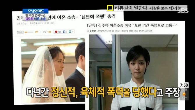 김주하 이혼소송 이유