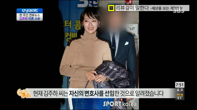 변호사를 선임한 김주하