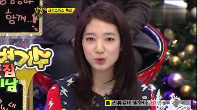 박신혜 다이어트