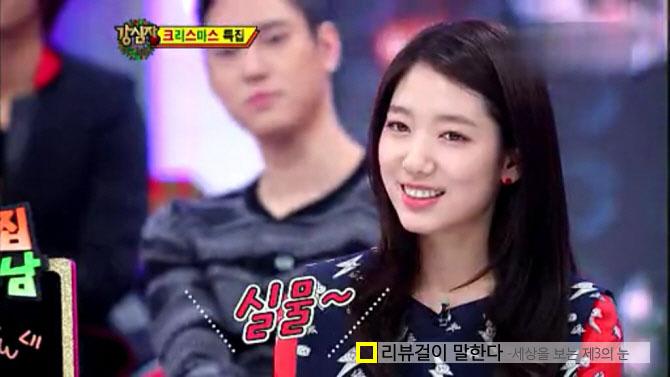 박신혜 실물