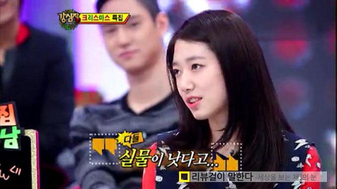 """박신혜 """"실물이 다들 낫다고 하시더라"""" 미모 자랑하며 실제 키 인증"""