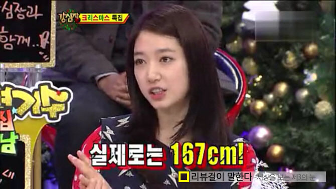 박신혜 키