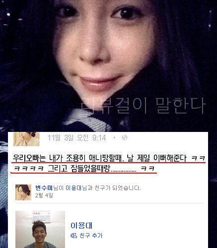 이용대 변수미 수영장 사진 애니팡.. 결혼 두 달 만에 딸 공개