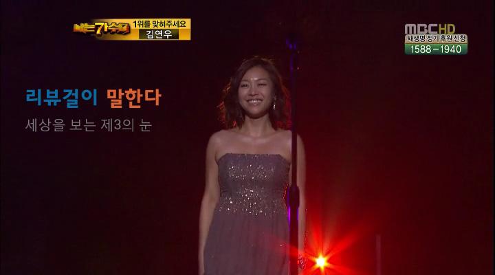 나는가수다 박정현, 신화 속 여신의 이젠 그랬으면 좋겠네..재즈로 조용필을 노래하다