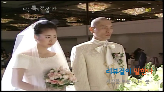 임재범 결혼식