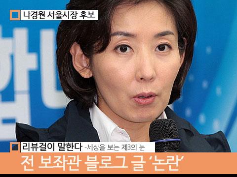 """전 보좌관 김학영 블로그 """"나경원 서울시장 반대"""" 이유는?"""