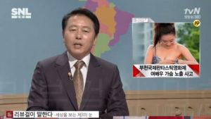 부천국제판타스틱영화제 여배우 가슴 노출 사고-김일구 아나운서, SNL