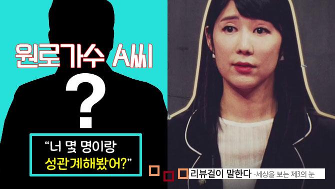 """사유리 성희롱한 원로가수..네티즌 """"누구인지 알겠다"""""""