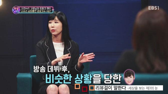 사유리 데뷔 후