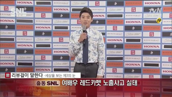 권혁수 SNL 코리아
