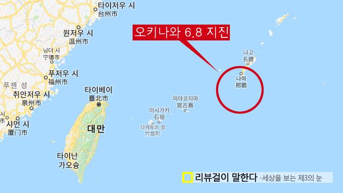 오키나와 지진