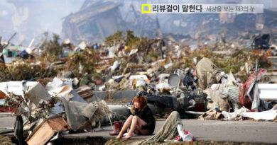 일본 지진 원인, 대한민국은 안전지대일까?