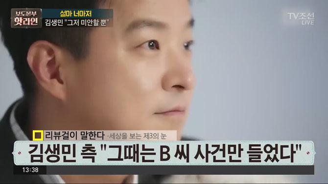 미투 김생민 성추행, 스태프 속옷 끈 풀려…`충격`
