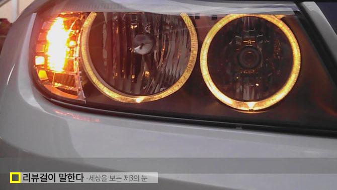 BMW 엔젤아이 주황색 전구 순정품 중고 부품