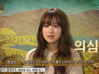 박보영 정글의법칙