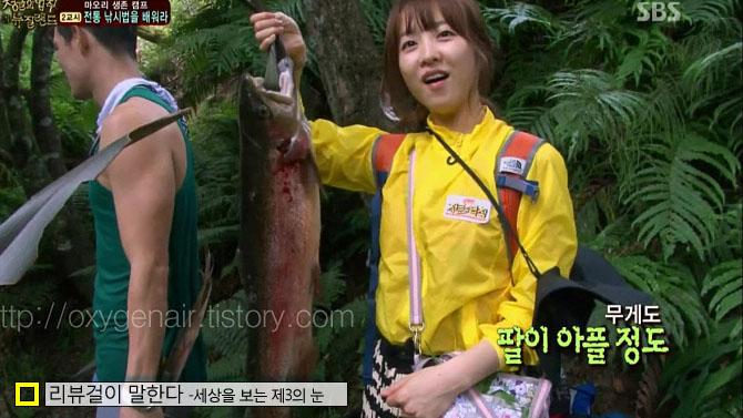 박보영 정글의 법칙