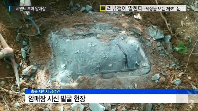 제천 시멘트 살인