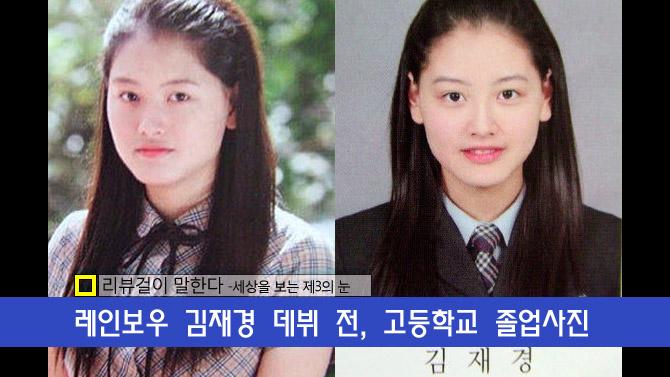 김재경 데뷔전