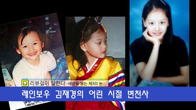 김재경 어린 시절