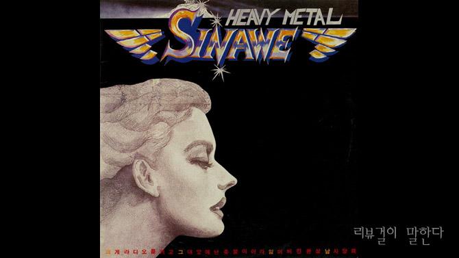 시나위 1집 heavy metal sinawe