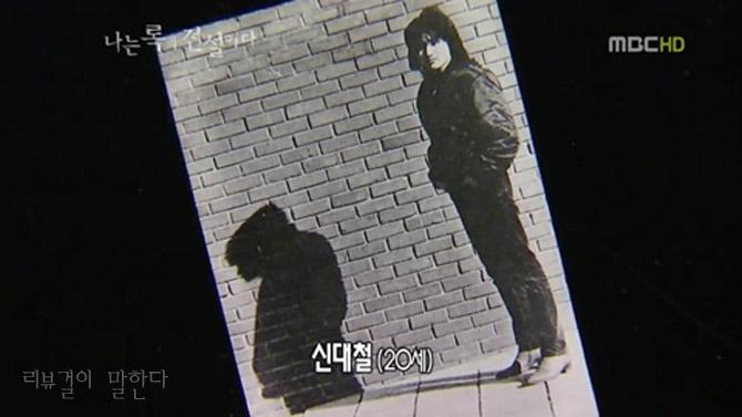 신대철 나이 20세 흑백 사진