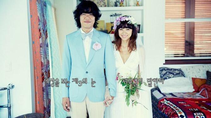 이효리 결혼사진