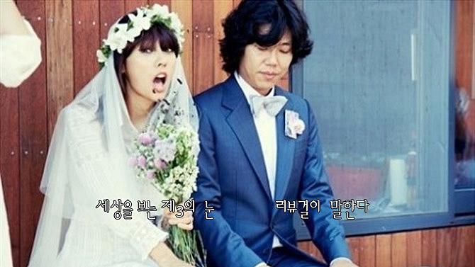 이효리 이상순 결혼사진