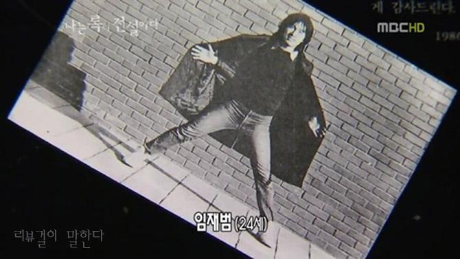 임재범 나이 24세 흑백 사진