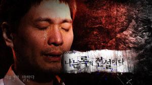 임재범 눈물