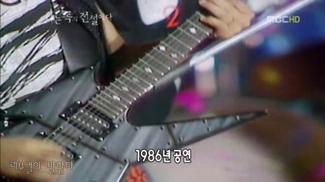 20살 신대철의 기타