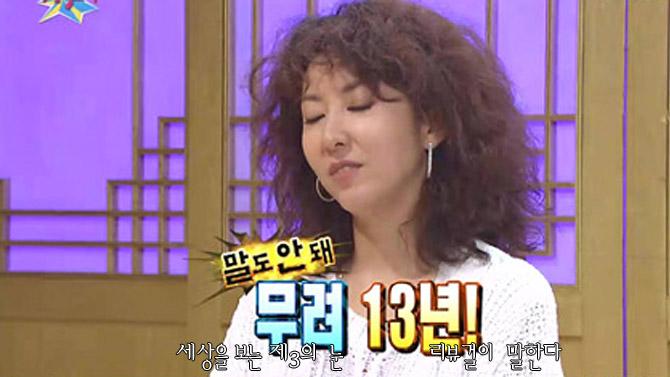 김완선 연습생 시절 이모가 감금 충격