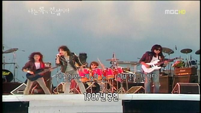 김종서 시나위 공연